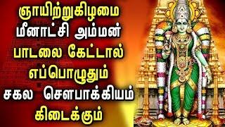 Lord Meenakshi Amman Song to Remove Bad Luck   Meenakshi Amman Padagal   Best Tamil Devotional Songs