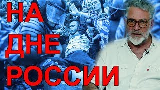 На дне России. Артемий Троицкий