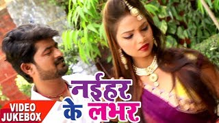 2017 Ka सबसे हिट गाना - Naihar Ke Labhar - Video Jukebox - Ravi Raj Singh - Bhojpuri Hit Songs 2017