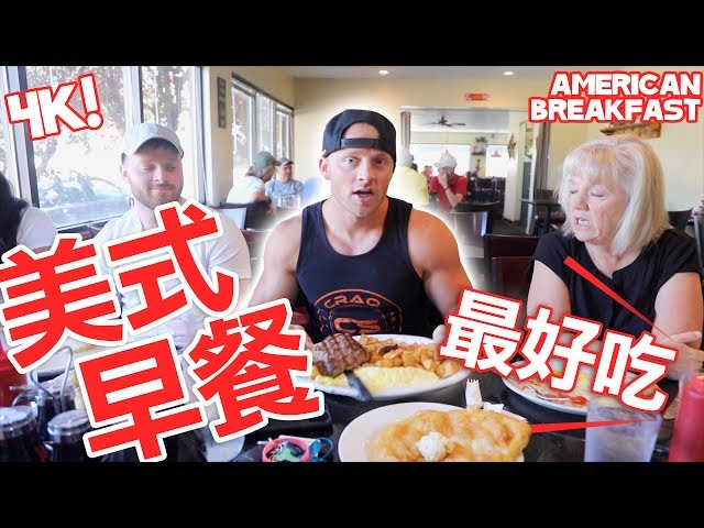 最好的美式早餐!美式炸餅 BEST American Breakfast! Utah Scones (4K) - Life in Taiwan #163