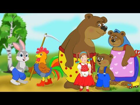 СБОРНИК РУССКИХ СКАЗОК. Три Медведя, Маша и Медведь, Вершки-Корешки, Теремок, Заюшкина Избушка.