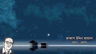 আব্বাস উদ্দিন আহমদ -পল্লীগীতি ABBASUDDIN AHMED  Polli Geeti