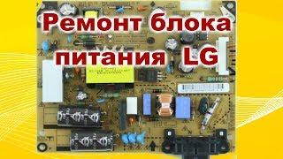 Ремонт блока питания ЖК телевизора LG 32LSxxx