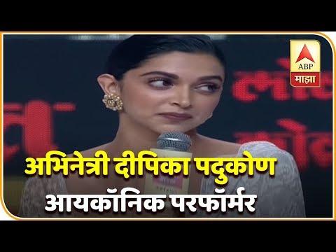 लोकमत महाराष्ट्रीयन ऑफ द ईयर : अभिनेत्री दीपिका पदुकोण आयकॉनिक परफॉर्मर | एबीपी माझा