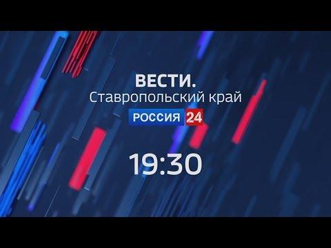 «Вести. Ставропольский край» Россия 24. 17.02.2020