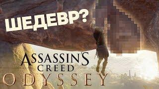Обзор Assassin's Creed Odyssey - ШЕДЕВР ИЛИ ГОВНО?