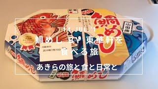 鯛めし by 東華軒 を食べる旅