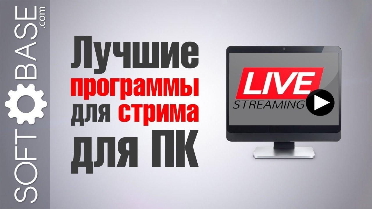 Лучшие программы для стрима для ПК - YouTube