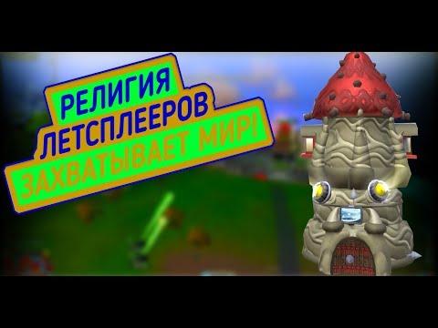 Spore. РЕЛИГИЯ ЛЕТСПЛЕЕРОВ РАСТЁТ! thumbnail
