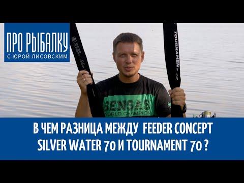 Сравнение фидеров Feeder Concept Silver Water 70 и Tournament 70. ПРО Рыбалку с Юрой Лисовским.
