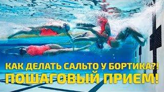 Плавание кролем: сальто-кувырок у бортика(Как делать сальто у бортика во время плавания кролем на груди или на спине? Конечно, этот элемент плавания..., 2016-04-28T14:29:01.000Z)