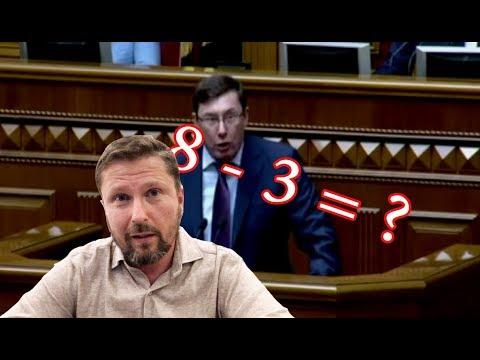 День Юрия Луценко