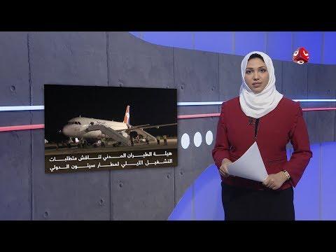 موجز الاخبار | 23 - 10 - 2019 | تقديم بسمة احمد | يمن شباب