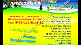 САФАРИ ТУРС АПРЕЛЬ.avi(, 2012-04-13T09:09:44.000Z)