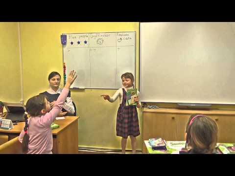 Урок английского языка. 3 класс