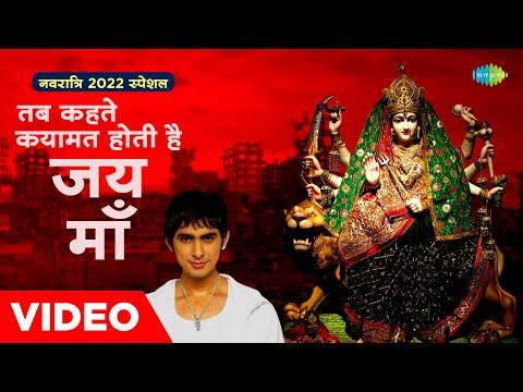 Jai Maa Full Song - Jidhar Dekho Jagrate - Mata Ki Bhentain - Navaratri Songs
