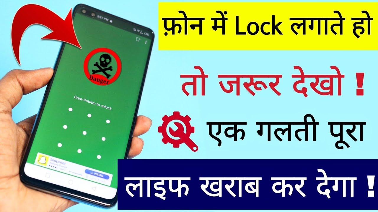 ये Lock लगाते हो तो जरूर देखो ! एक गलती पूरा लाइफ खराब कर देगा | Hindi Tutorials