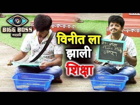 Bigg Boss Marathi: Bigg Boss PUNISHES Vineet Bhonde For Breaking Rule