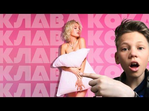 КЛАВА КОКА - ПОДУШКА (LYRIC VIDEO, 2021) | РЕАКЦИЯ НА КЛАВУ КОКУ (КЛАВА КОКА)