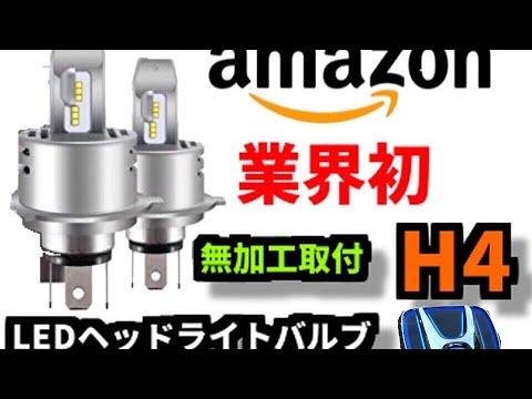 「Amazon」H4 LEDヘッドライトバルブ 業界初⁈[2018最新業界初モデル]らしいです