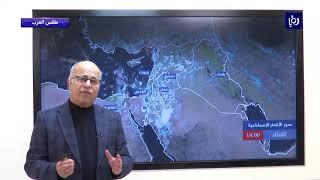 النشرة الجوية الأردنية من رؤيا 5-3-2019