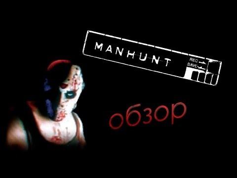 Manhunt обзор Game-Links