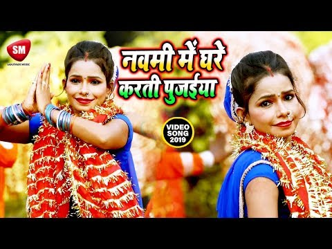 special-navratri-song-2019---devi-geet-latest-video-song-|-durga-puja-song-~-navmi-me-ghare-karilate