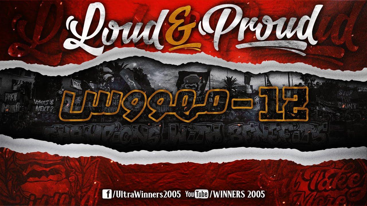 WINNERS 2005 - LOUD & PROUD 2020 - 12 - مهووس