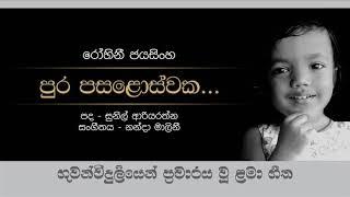 Pura Pasaloswaka, Rohini Jayasinghe, Lama Gee, Radio Songs