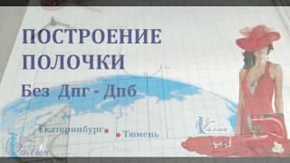 Полочка без мерок Дпг, Дпб Mp4 1