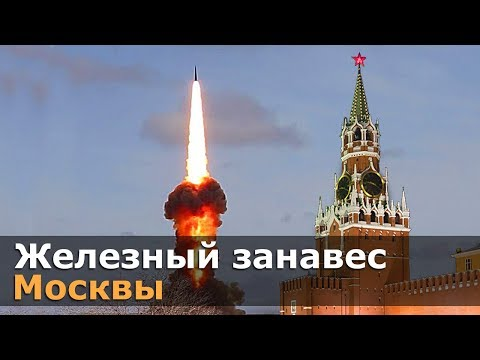 Противоракетная оборона Москвы