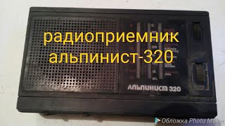 """Что ценного в радиоприемнике """"альпинист-320"""""""