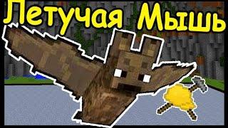 ЛЕТУЧАЯ МЫШЬ и ТЮРЬМА В МАЙНКРАФТ !!! - БИТВА СТРОИТЕЛЕЙ #118 - Minecraft