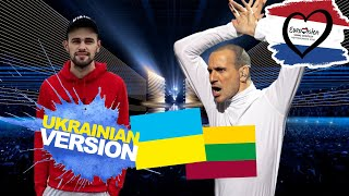 The Roop - On Fire Lithuania (UKRAINIAN VERSION) Eurovision 2020
