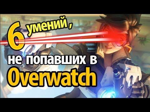 [Overwatch] 6 невероятных