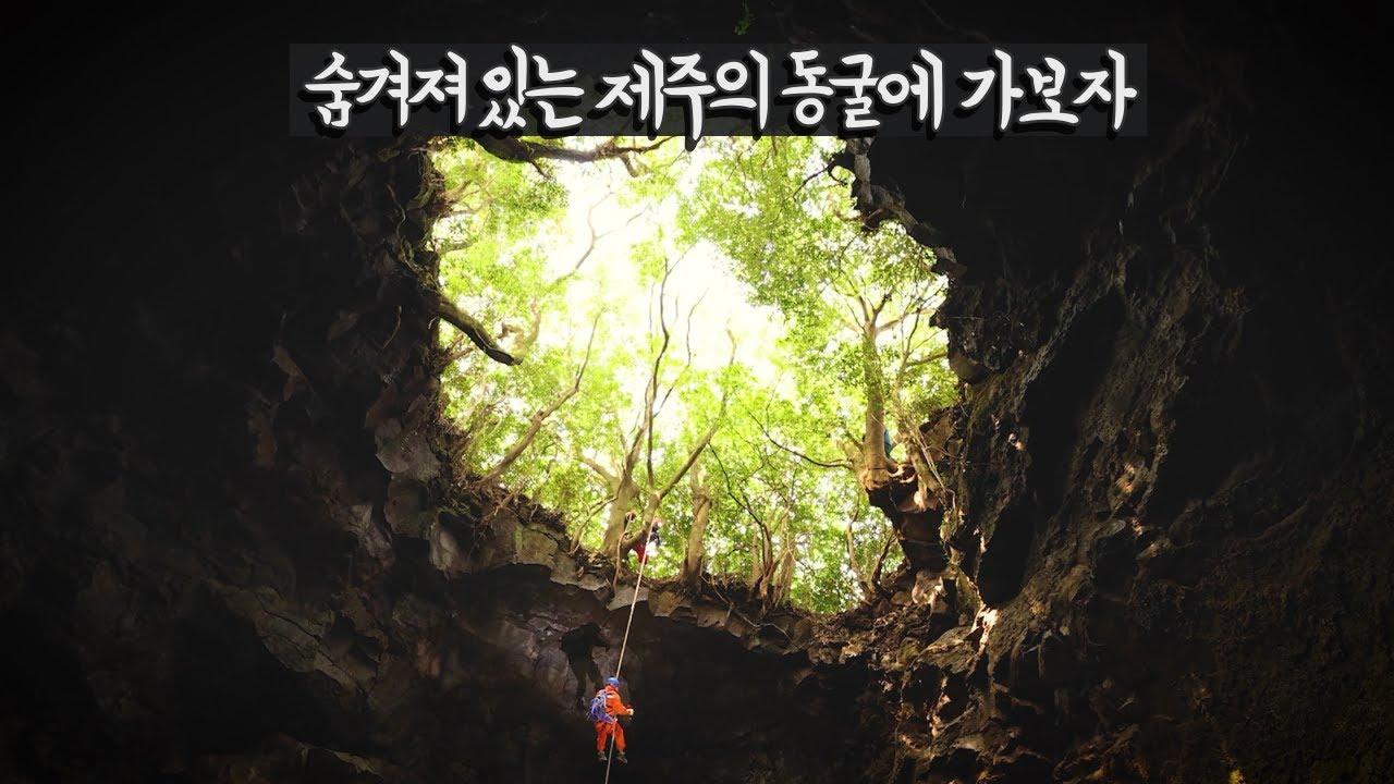 숨겨져 있는 제주 동굴을 탐험해보자