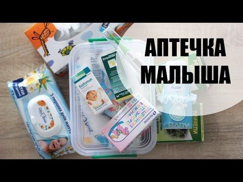 Аптечка для новорожденного / Покупки для новорожденного