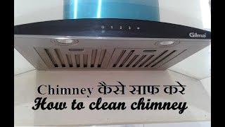 chimney कैसे साफ करे , How to clean chimney at home,Chimney cleaning