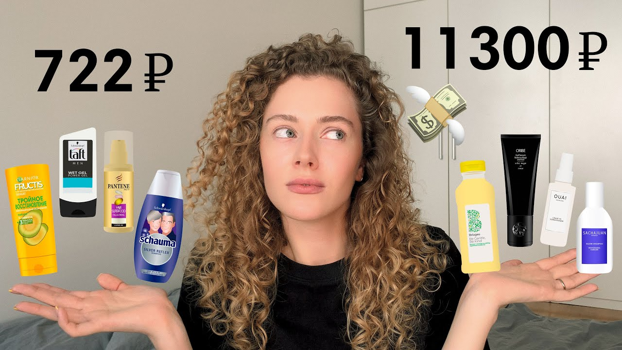 МАСС-МАРКЕТ против ЛЮКСА / какая косметика для волос лучше?