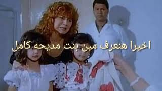 اخيرا عرفنا مين بنت مديحه كامل في فيلم العفاريت