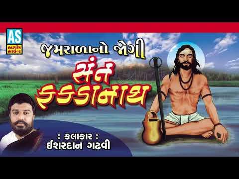 Sant Fakdanath  Latest Ishardan Gadhavi Lok Varta  Jamrala No Jogi Full Story