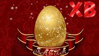 С праздником Светлой Пасхи ! Христос Воскрес! Красивое поздравление.