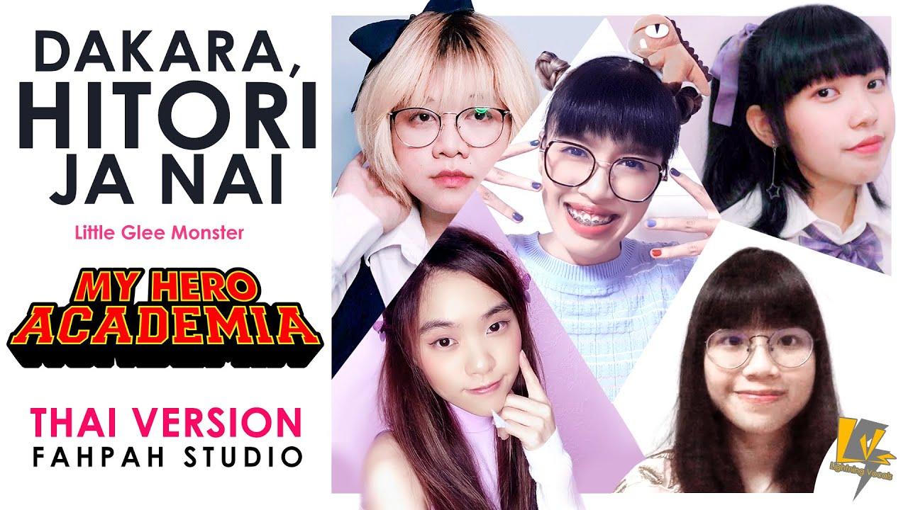 (Thai Version) Dakara, hitori ja nai - Little Glee Monster 【My Hero Academia】 by LVs