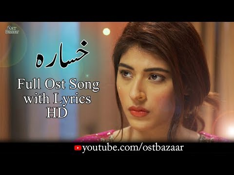 Khasara Ost New Song with lyircs || Ost bazaar