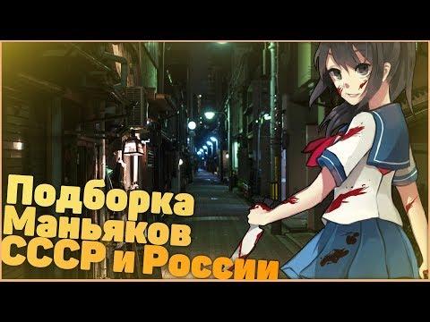 Маньяки СССР и России +18
