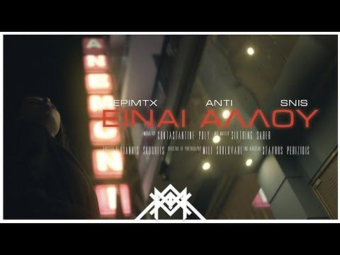epimtx x Anti x Snis - Einai Allou (Official Music Video)