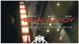 epimtx x Anti x Snis - Einai Allou (Official Music Video)