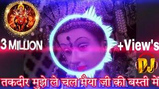 Takdir tujhe le chal maiya ji ki basti me DJ vibrate mix