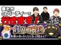 【モンスト】M4タイガー桜井&宮坊の封印の玉楼(ふういんのぎょくろう)攻略パーティーを紹介!