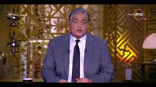 برنامج مساء dmc مع أسامة كمال - حلقة الاربعاء 20-9-2017 لقاء مع الشيخ